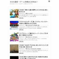 ホロロ通信 〜ゲーム攻略まとめWeb〜